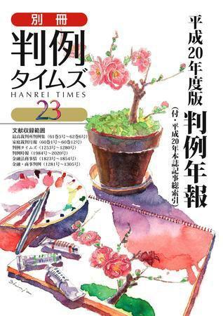 判例年報 別冊23号 (2009年04月10日発売)