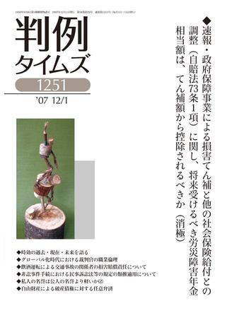 判例タイムズ 1251号 (2007年12月01日発売)