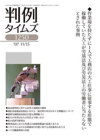 判例タイムズ 1250号 (2007年11月15日発売)