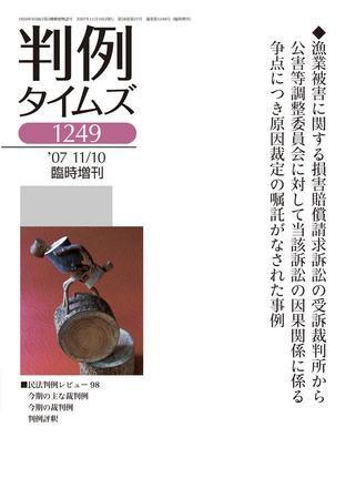 判例タイムズ 臨時増刊1249号 (2007年11月10日発売)