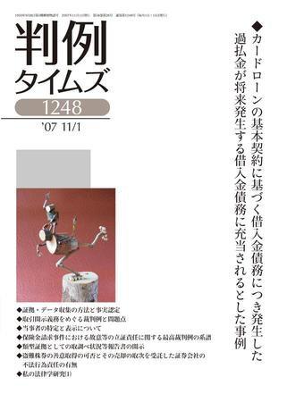 判例タイムズ 1248号 (2007年11月01日発売)