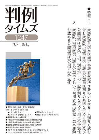 判例タイムズ 1247号 (2007年10月15日発売)
