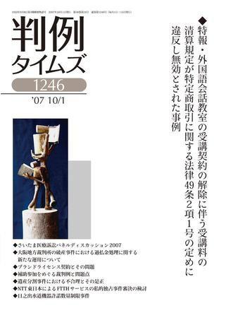 判例タイムズ 1246号 (2007年10月01日発売)