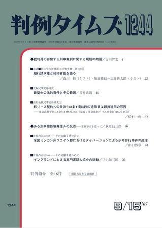 判例タイムズ 1244号 (2007年09月15日発売)