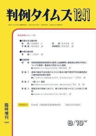 判例タイムズ 臨時増刊1241号 (2007年08月10日発売)