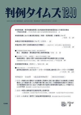 判例タイムズ 1240号 (2007年08月01日発売)