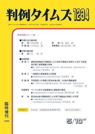 判例タイムズ 臨時増刊1234号 (2007年05月10日発売)