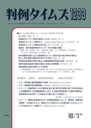 判例タイムズ 1233号 (2007年05月01日発売)