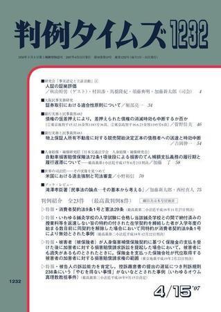判例タイムズ 1232号 (2007年04月15日発売)