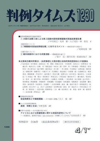 判例タイムズ 1230号 (2007年04月01日発売)