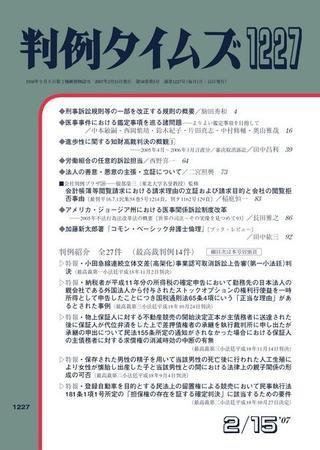 判例タイムズ 1227号 (2007年02月15日発売)