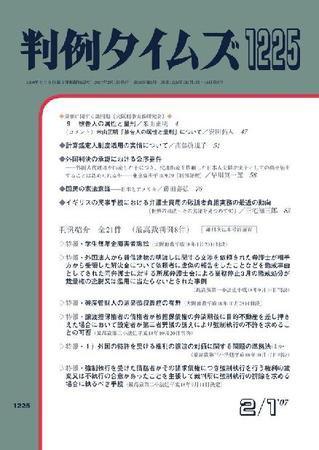 判例タイムズ 1225号 (2007年02月01日発売)