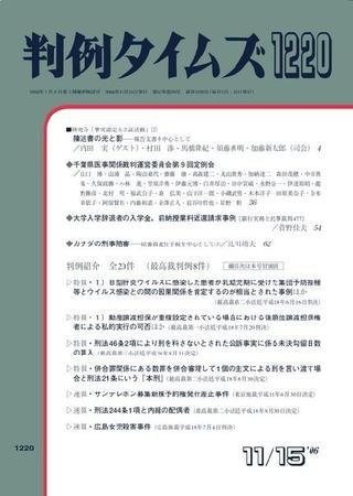 判例タイムズ 1220号 (2006年11月15日発売)