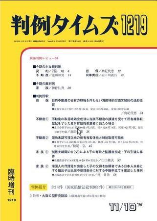 判例タイムズ 臨時増刊1219号 (2006年11月10日発売)