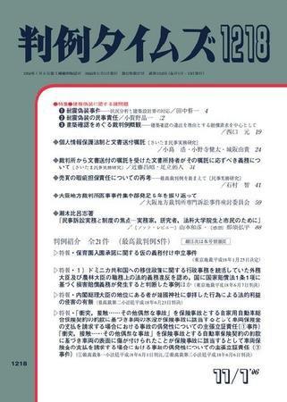 判例タイムズ 1218号 (2006年11月01日発売)