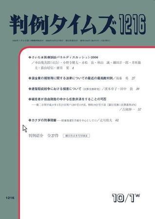 判例タイムズ 1216号 (2006年10月01日発売)