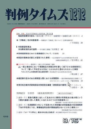 判例タイムズ 1212号 (2006年08月15日発売)