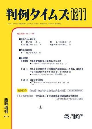 判例タイムズ 臨時増刊1211号 (2006年08月10日発売)
