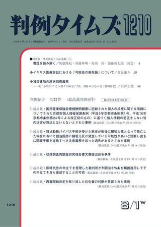 判例タイムズ 1210号 (2006年08月01日発売)