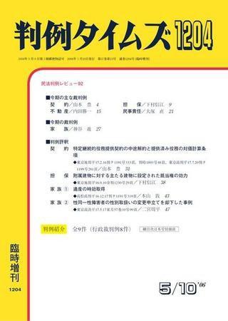判例タイムズ 臨時増刊1204号 (2006年05月10日発売)