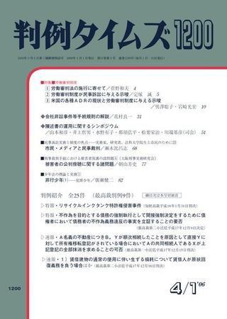 判例タイムズ 1200号 (2006年04月01日発売)