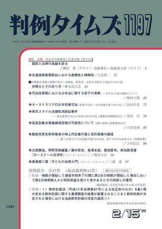 判例タイムズ 1197号 (2006年02月15日発売)