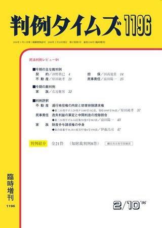判例タイムズ 臨時増刊1196号 (2006年02月10日発売)