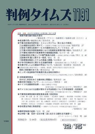 判例タイムズ 1191号 (2005年12月15日発売)