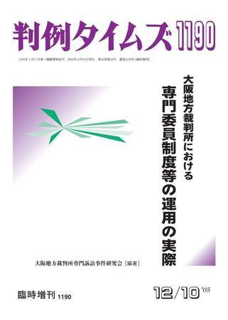 判例タイムズ 臨時増刊1190号 (2005年12月10日発売)