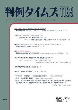 判例タイムズ 1189号 (2005年12月01日発売)