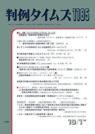 判例タイムズ 1185号 (2005年10月01日発売)