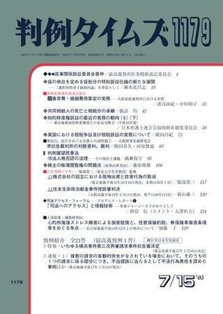 判例タイムズ 1179号 (2005年07月15日発売)