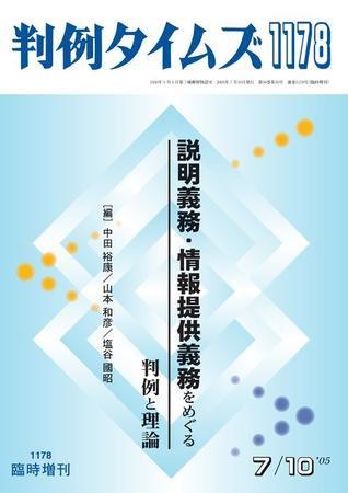判例タイムズ 臨時増刊1178号 (2005年07月10日発売)