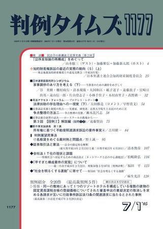 判例タイムズ 1177号 (2005年07月01日発売)