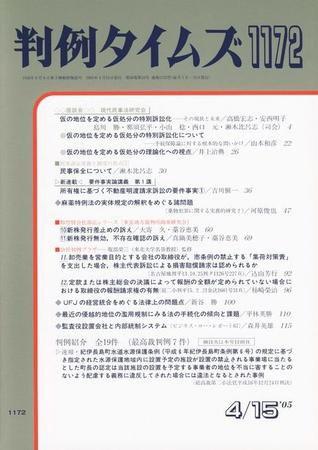 判例タイムズ 1172号 (2005年04月15日発売)