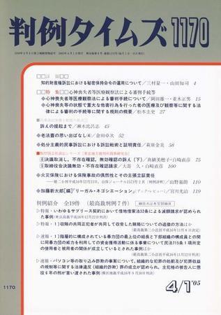 判例タイムズ 1170号 (2005年04月01日発売)
