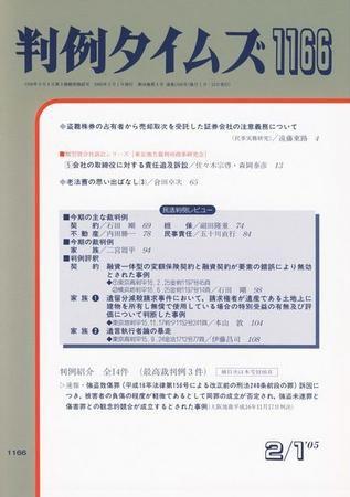 判例タイムズ 1166号 (2005年02月01日発売)