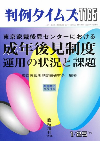判例タイムズ 臨時増刊1165号 (2005年01月25日発売)
