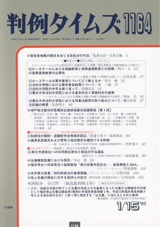判例タイムズ 1164号 (2005年01月15日発売)