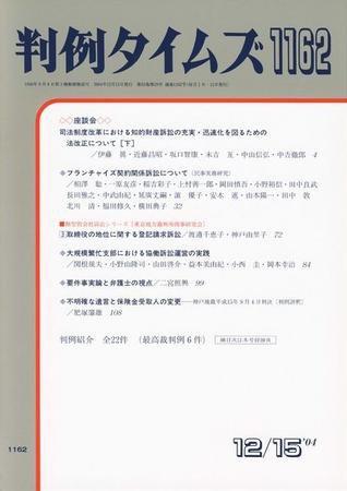 判例タイムズ 1162号 (2004年12月15日発売)