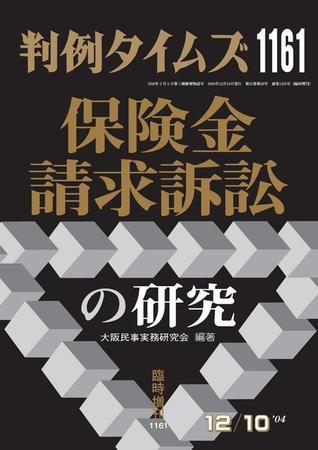 判例タイムズ 臨時増刊1161号 (2004年12月10日発売)