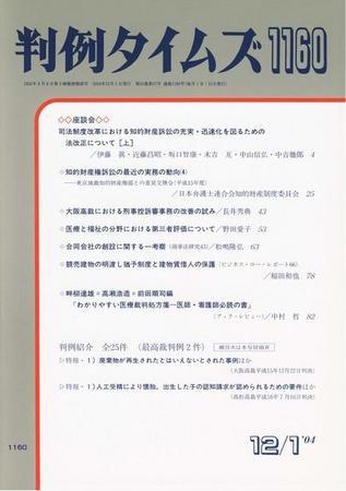 判例タイムズ 1160号 (2004年12月01日発売)
