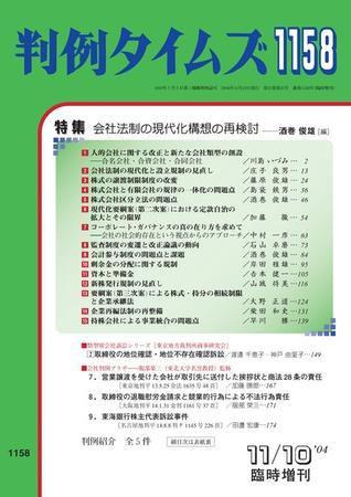 判例タイムズ 臨時増刊1158号 (2004年11月10日発売)