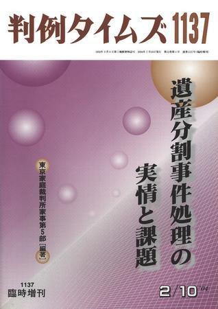 判例タイムズ 臨時増刊1137号 (2004年02月10日発売)