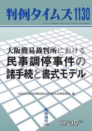 判例タイムズ 臨時増刊1130号 (2003年11月30日発売)