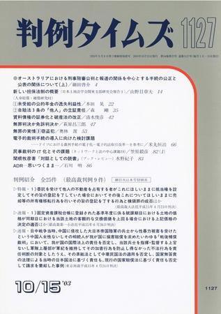 判例タイムズ 1127号 (2003年10月15日発売)