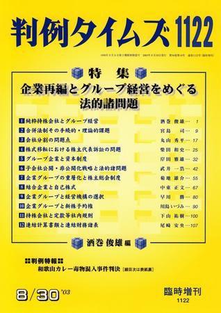 判例タイムズ 臨時増刊1122号 (2003年08月30日発売)