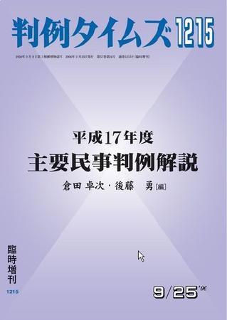 判例タイムズ 臨時増刊1215号 (2006年09月25日発売)
