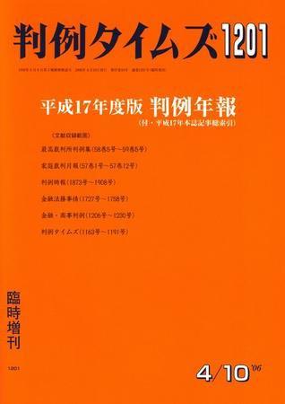 判例タイムズ 臨時増刊1201号 (2006年04月10日発売)