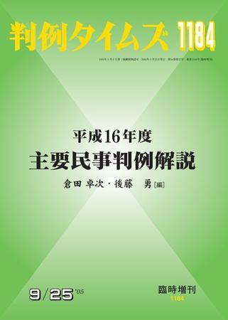 判例タイムズ 臨時増刊1184号 (2005年09月25日発売)